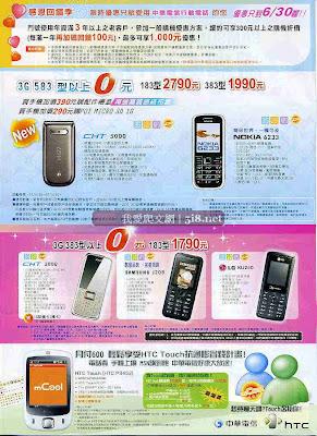 [CHT中華電信手機優惠DM]神腦國際。促銷970618 @ 查價網誌 :: 痞客邦